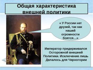 Общая характеристика внешней политики « У России нет друзей, так как нашей ог