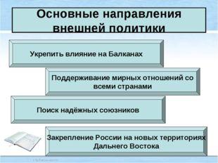 Основные направления внешней политики Укрепить влияние на Балканах Поддержива