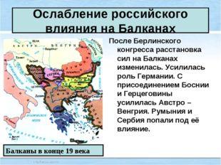 Ослабление российского влияния на Балканах После Берлинского конгресса расста