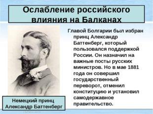Ослабление российского влияния на Балканах Главой Болгарии был избран принц А