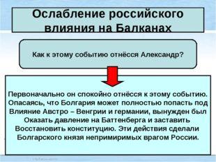 Ослабление российского влияния на Балканах Как к этому событию отнёсся Алекса