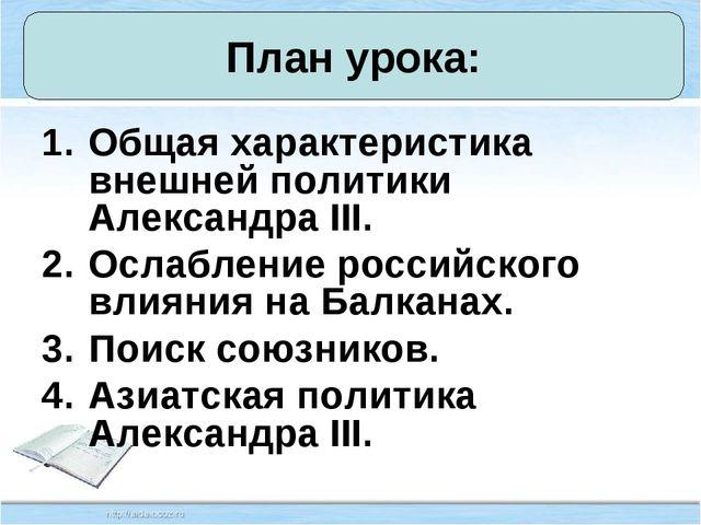 Общая характеристика внешней политики Александра III. Ослабление российского...