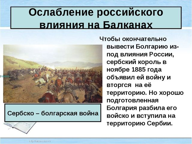 Ослабление российского влияния на Балканах Чтобы окончательно вывести Болгари...