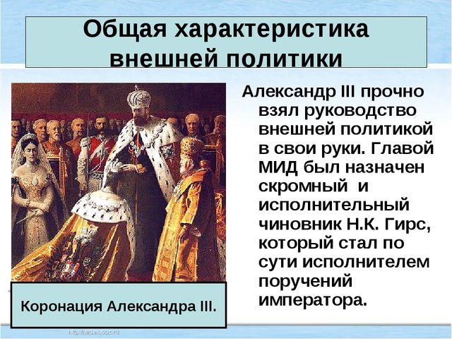 Общая характеристика внешней политики Александр III прочно взял руководство в...