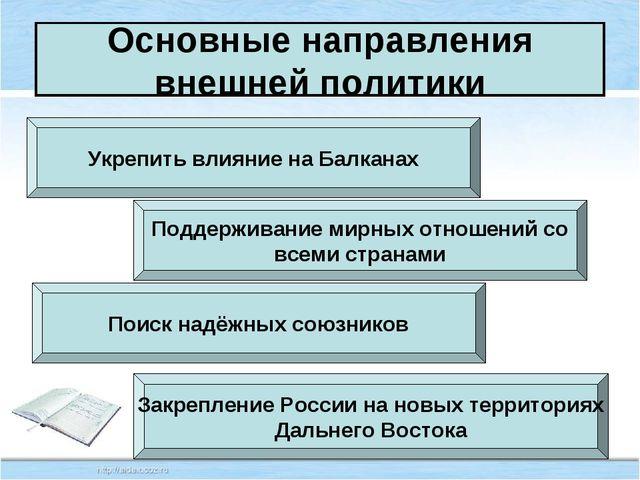 Основные направления внешней политики Укрепить влияние на Балканах Поддержива...