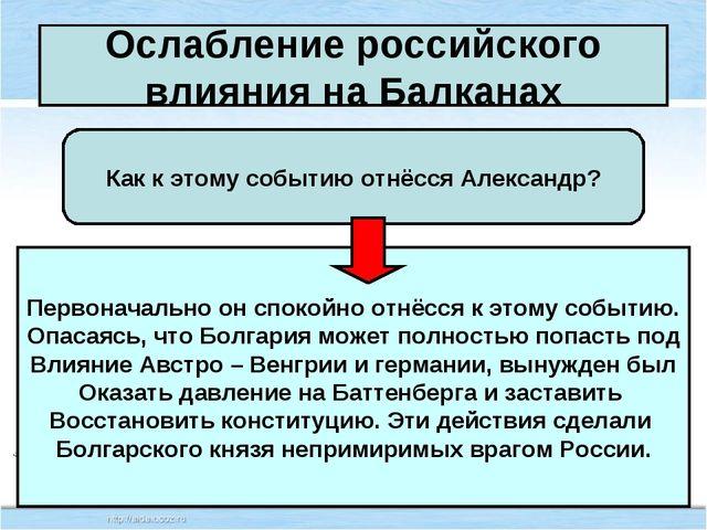 Ослабление российского влияния на Балканах Как к этому событию отнёсся Алекса...