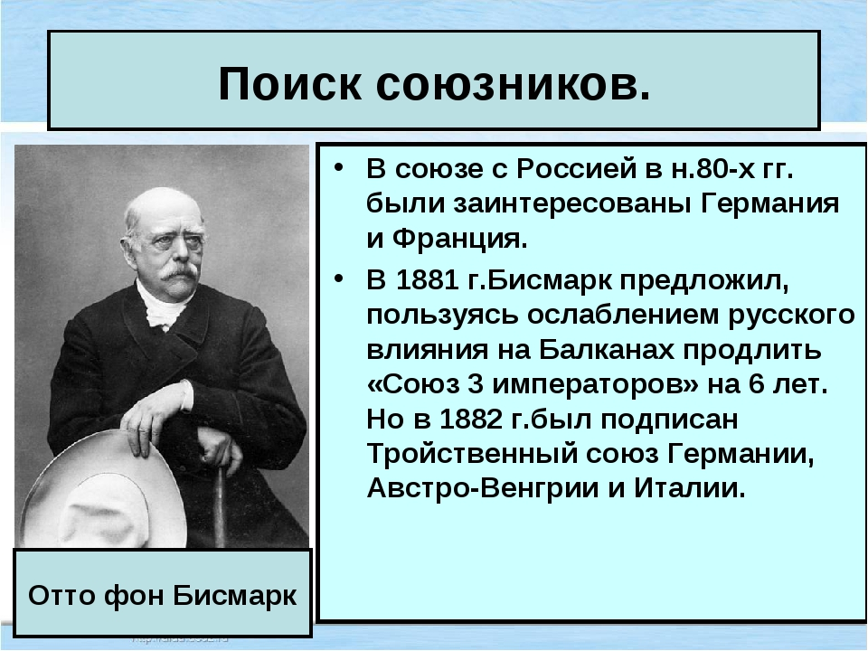 Поиск союзников. В союзе с Россией в н.80-х гг. были заинтересованы Германия...