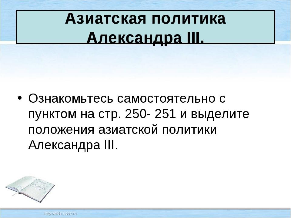 Азиатская политика Александра III. Ознакомьтесь самостоятельно с пунктом на с...