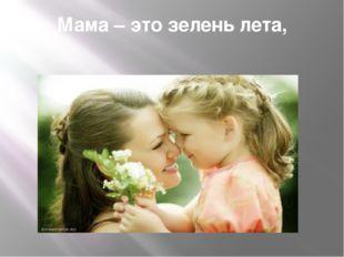 Мама – это зелень лета,