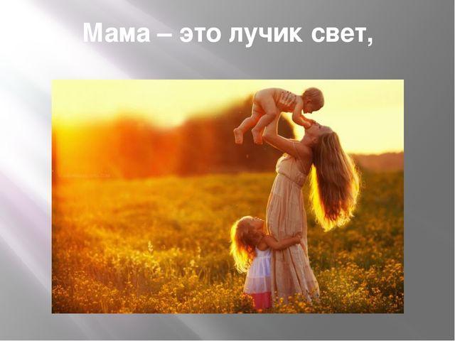 Мама – это лучик свет,