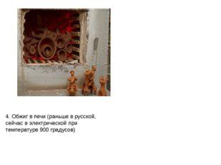 4. Обжиг в печи (раньше в русской, сейчас в электрической при температуре 900