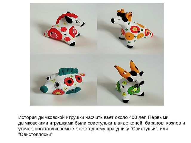 История дымковской игрушки насчитывает около 400 лет. Первыми дымковскими игр...