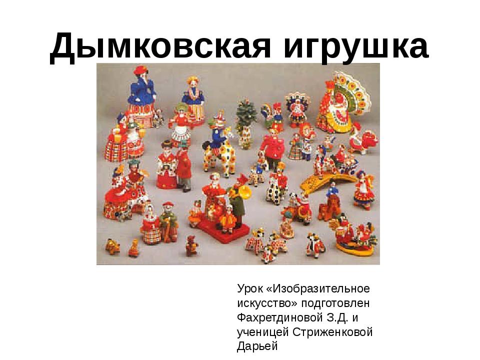 Дымковская игрушка Урок «Изобразительное искусство» подготовлен Фахретдиновой...