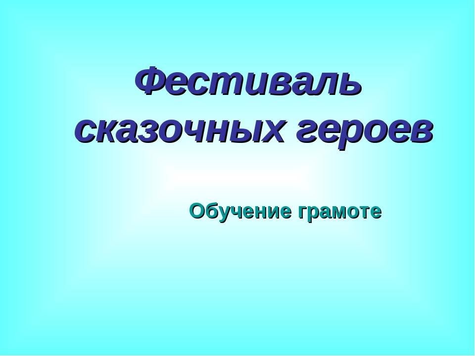 Фестиваль сказочных героев Обучение грамоте