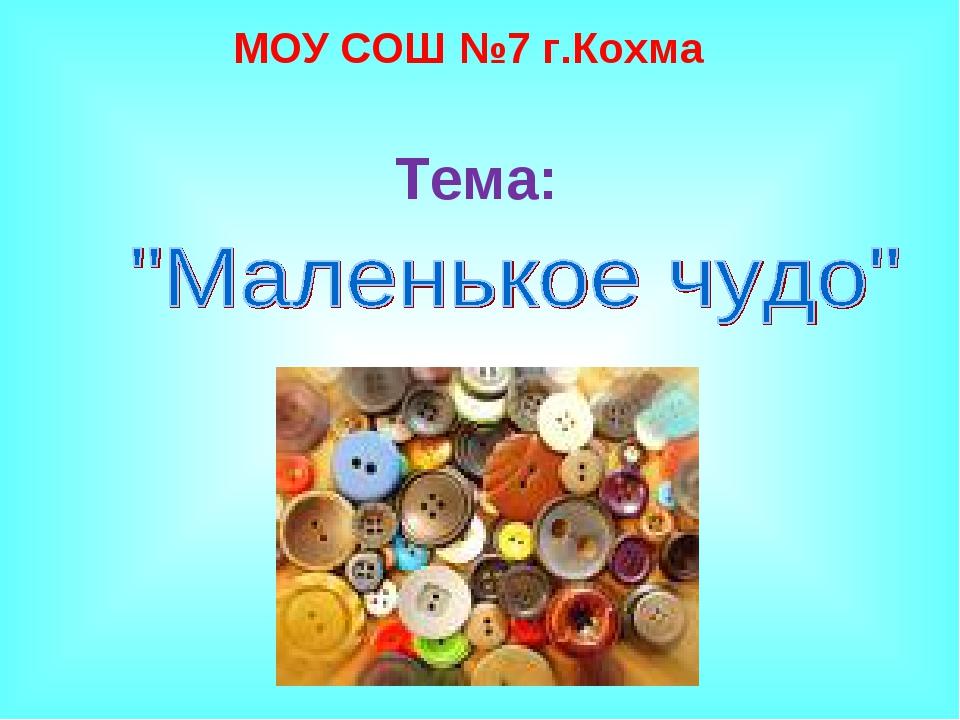 МОУ СОШ №7 г.Кохма Тема: