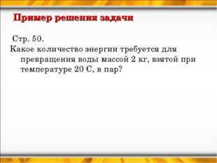 Пример решения задачи Стр. 50. Какое количество энергии требуется для превращ