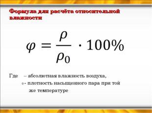 Формула для расчёта относительной влажности Где ρ – абсолютная влажность возд
