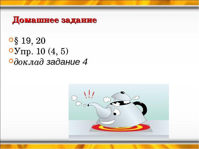 Домашнее задание § 19, 20 Упр. 10 (4, 5) доклад задание 4