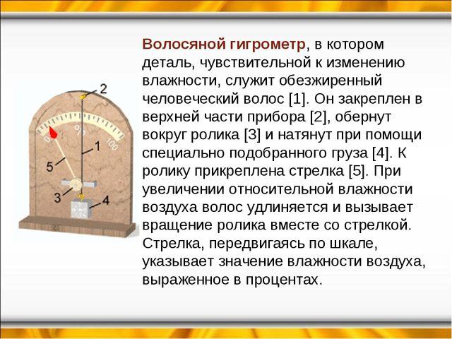 Волосяной гигрометр, в котором деталь, чувствительной к изменению влажности,...