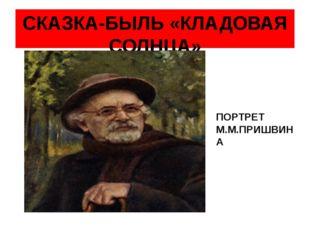 СКАЗКА-БЫЛЬ «КЛАДОВАЯ СОЛНЦА» ПОРТРЕТ М.М.ПРИШВИНА