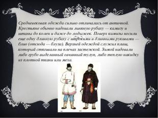 Средневековая одежда сильно отличалась от античной. Крестьяне обычно надевали