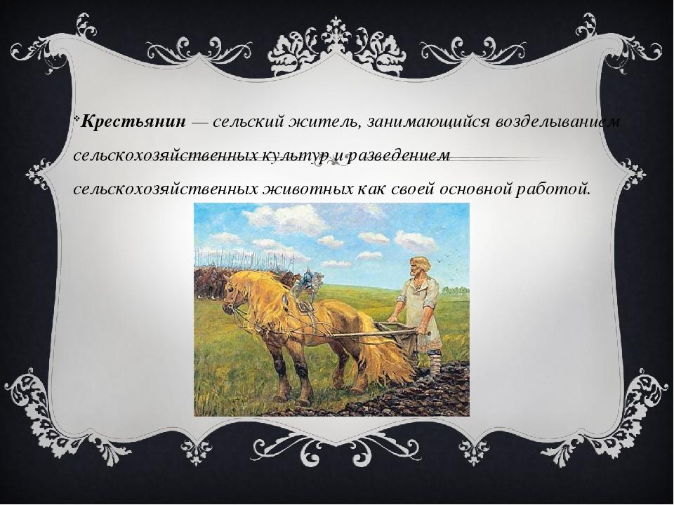 Крестьянин — сельский житель, занимающийся возделыванием сельскохозяйственных...