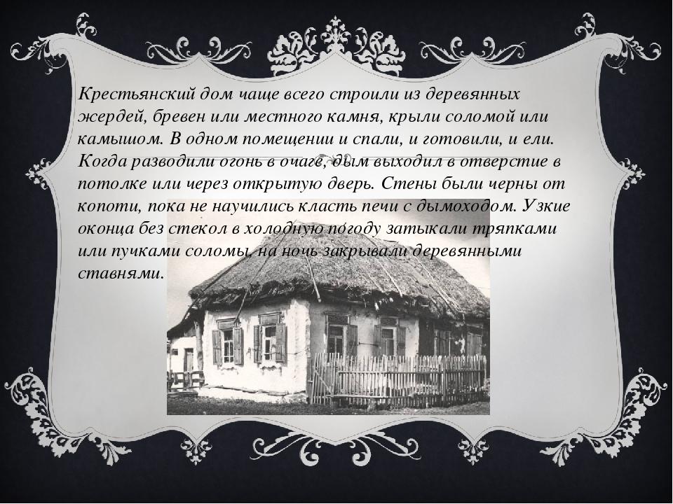 Крестьянский дом чаще всего строили из деревянных жердей, бревен или местного...