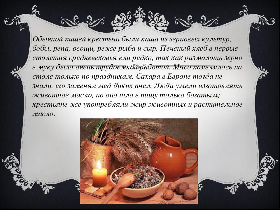 Обычной пищей крестьян были каша из зерновых культур, бобы, репа, овощи, реже...