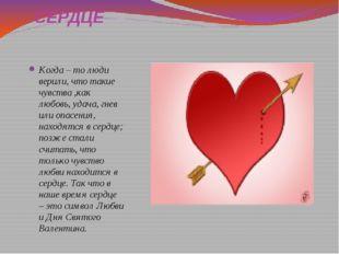 СЕРДЦЕ Когда – то люди верили, что такие чувства ,как любовь, удача, гнев или