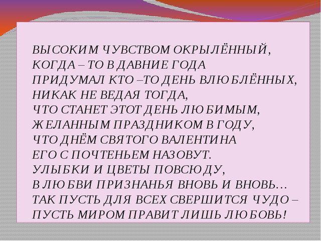 ВЫСОКИМ ЧУВСТВОМ ОКРЫЛЁННЫЙ, КОГДА – ТО В ДАВНИЕ ГОДА ПРИДУМАЛ КТО –ТО ДЕНЬ...