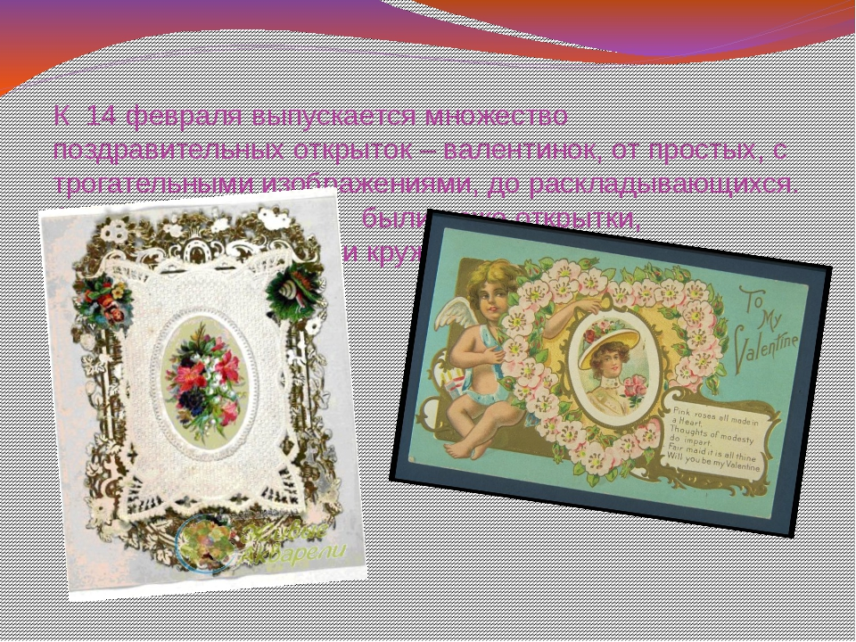 К 14 февраля выпускается множество поздравительных открыток – валентинок, от...