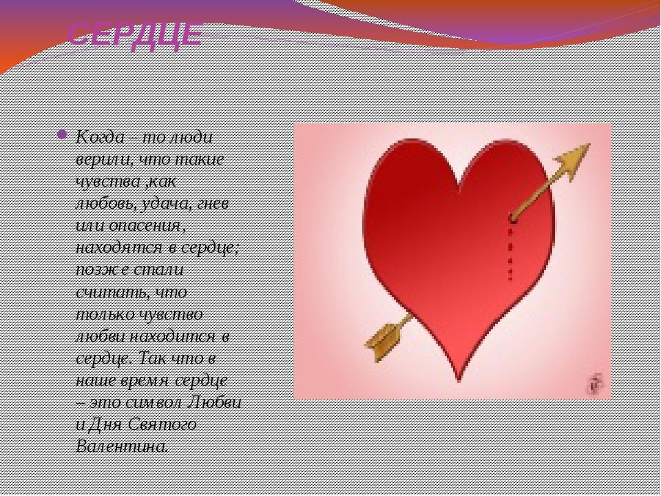 СЕРДЦЕ Когда – то люди верили, что такие чувства ,как любовь, удача, гнев или...