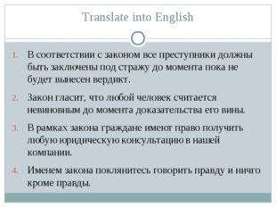 Translate into English В соответствии с законом все преступники должны быть з