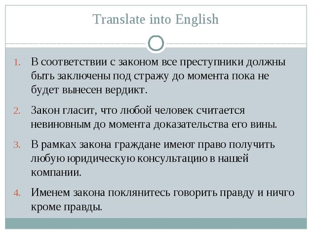 Translate into English В соответствии с законом все преступники должны быть з...