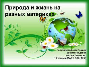 Природа и жизнь на разных материках Гаджимустафаева Тамила Шихмагомедовна учи