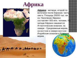 Африка Африка- материк, второй по величине после Евразии, часть света. Площа