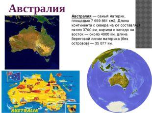 Австралия Австралия — самый материк, площадью 7 659 861 км2. Длина континента