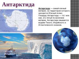 Антарктида Антарктида — самый южный материк, на территории которого находится