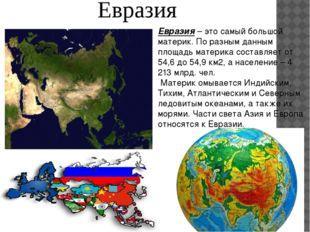 Евразия Евразия– это самый большой материк. По разным данным площадь материк
