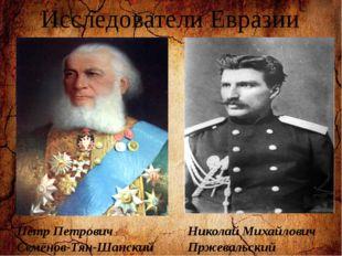 Исследователи Евразии Пётр Петрович Семёнов-Тян-Шанский Николай Михайлович Пр