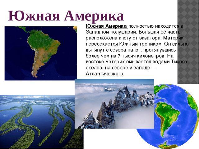 Южная Америка Южная Америка полностью находится в Западном полушарии. Большая...