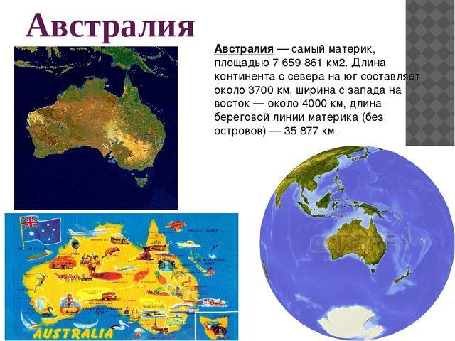 Австралия Австралия — самый материк, площадью 7 659 861 км2. Длина континента...