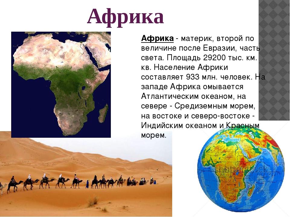 Африка Африка- материк, второй по величине после Евразии, часть света. Площа...