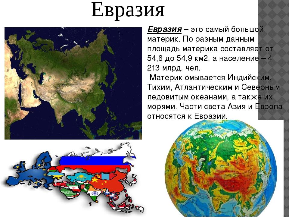 Евразия Евразия– это самый большой материк. По разным данным площадь материк...