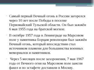 Самый первый Вечный огонь в России загорелся через 10 лет после Победы в посе