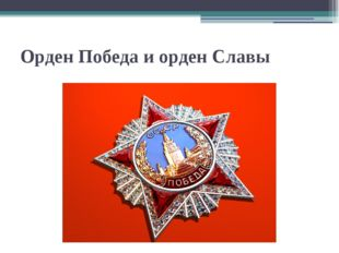 Орден Победа и орден Славы