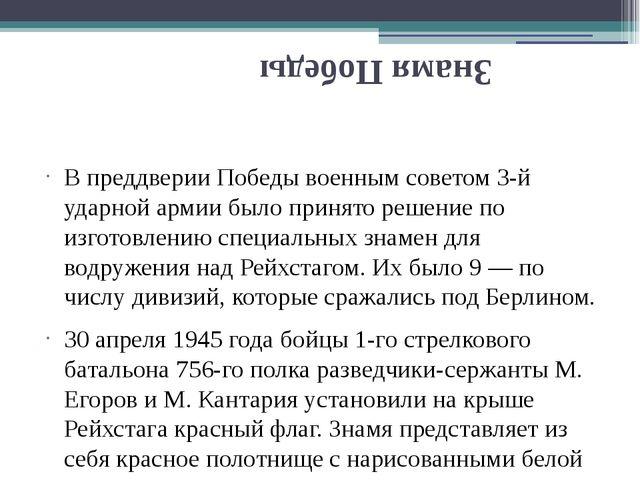 Знамя Победы В преддверии Победы военным советом 3-й ударной армии было приня...