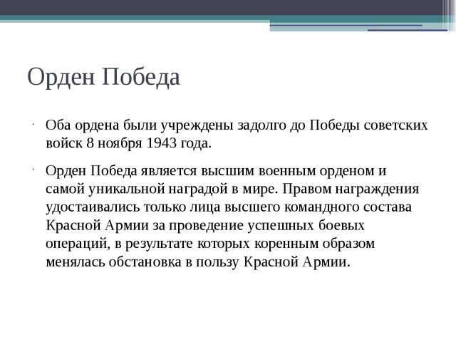 Орден Победа Оба ордена были учреждены задолго до Победы советских войск 8 но...