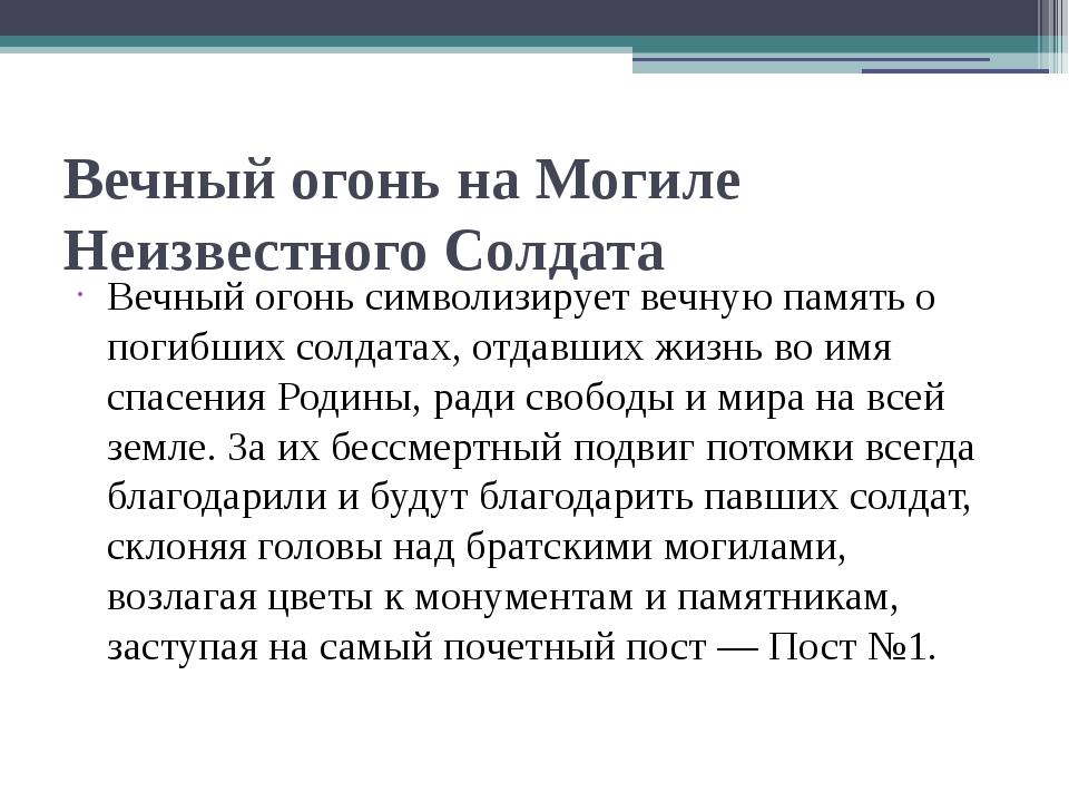 Вечный огонь на Могиле Неизвестного Солдата Вечный огонь символизирует вечную...