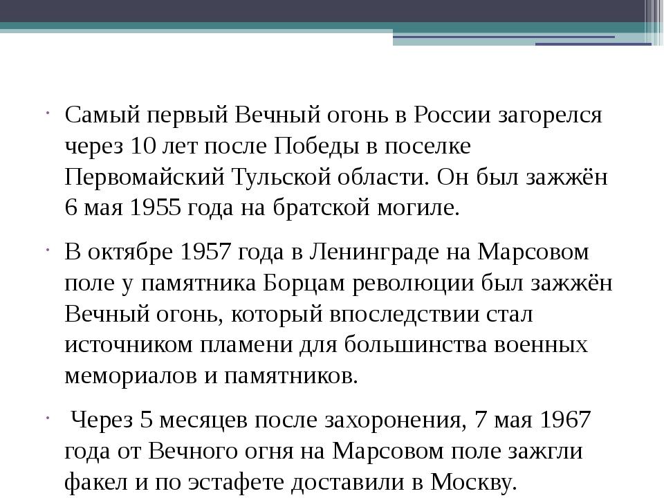 Самый первый Вечный огонь в России загорелся через 10 лет после Победы в посе...